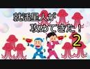 第46位:就活星人が攻めてきた!【2】 thumbnail