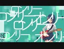 第41位:オンリーロンリーシンガー / ぷろぺら feat. GUMI thumbnail