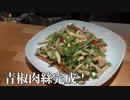 【青椒肉絲】プロが教える!自宅で作れるお店のチンジャオロースー!【中華】