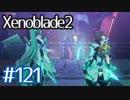 #121【ゼノブレイド2】ちょっと君と世界救ってくる【実況プレイ】