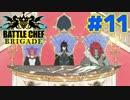 【実況】[#11] BATTLE CHEF BRIGADE【魔物を料理!】