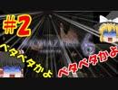 へっぽこ霊夢と暴れん坊魔理沙がいくバイオハザード6 パート2【ゆっくり実況】【バイオハザード6】