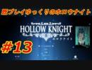 【Hollow Knight】既プレイゆっくりのホロウナイト Part.13【ゆっくり実況】