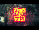 『ゾンビランドサガ』PV