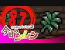 第74位:卍【実況】今日のシレン【TMTA】087 ~杖の店~