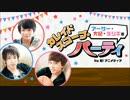 【ラジオ】【会員限定】『アーサー・大紀・ヨシキのカレイドスコープ・パーティー』アフタートーク(51)