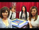 Lady's麻雀グランプリ1~前期リーグ戦~#6