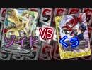 【バディファイト】タミフルカバディR50【ゾイドvsくぅ】