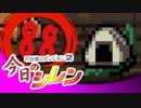 卍【実況】今日のシレン【TMTA】088 ~絶望の洞窟~