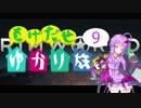 第82位:【RimWorld】 もげだせ ゆかり族の星2 -Part9- 【VOICEROID+ 実況】 thumbnail