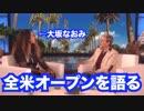 【翻訳】大坂なおみは何が起きたか知らなかった!?TheEllenShowに字幕をつけてみた!【ニコニコ動画】