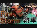 第67位:【ボイロ車載】V'Twin_Road.01 thumbnail