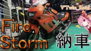【ボイロ車載】V'Twin_Road.01「新たなるVツイン」