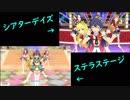 【ステラステージ】ToP!!!!!!!!!!!!! MV比較【ミリシタ】