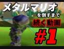 【マリオゴルフ64】メタルマリオを倒すまで続く動画 1【実況プレイ】