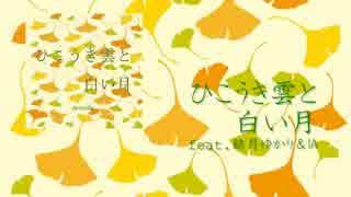 【アルミーダ】3rd MiniAlbum「ひこうき雲と白い月」/クロスフェード