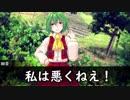 【CoC】PL風見幽香の美少女探偵(31)VS黒い子猫
