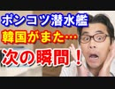 【衝撃】韓国の潜水艦のロマンがヤバ過ぎる!日本と世界も驚愕する開発技術!韓国旅行はもうダメだ!海外の反応【KAZUMA Channel】