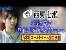 乃木坂46エース・西野七瀬 卒業の陰でワイルド系ディレクターと…《完全版》