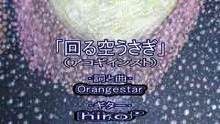 【ニコカラ(オケ有)】『回る空うさぎ-アコギアレンジ-』【Off vocal】