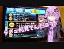 第24位:【Ninja1000】キャノンボール【結月ゆかり】 thumbnail