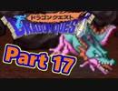 【実況プレイ】可愛い勇者さんになるよ!-Part17-【DQ1】