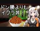 【VOICEROID遊劇場】ドン勝よりもいくら丼!【あかりのいくら丼チャレンジ導入編】