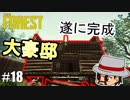 ついに完成する豪邸 #18 [ホラー]The Forest(ザ フォレスト) ~島から脱出出来るのか~