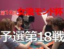【本編】第16回女流モンド杯 #12 予選第18戦(「池沢麻奈美」「大島麻美」「二階堂亜樹」「水瀬夏海」) /MONDO TV