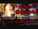 第42位:【ゆっくりTRPG】九龍街のギャング・スター part2 【第12回うっかり卓ゲ祭り】