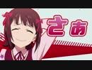 【アイマスMAD】さぁ Ver2018 (09月29日 08:00 / 12 users)