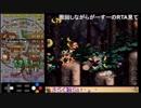 【TS録画】スーパードンキーコング2 102% RTA 1:26:37(2/3)