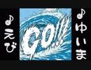 FLOW GO!! 【えび、ゆいま】