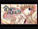 第53位:(/◉ω◉)/.。o〇妄想☆daydream≪金曜日のおはよう!≫(仮) thumbnail