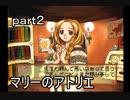 【 実況 】 マリーのアトリエ Plus part2