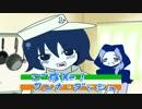 シュガークンナとビターダッシュ ぎゅうこむ編 thumbnail