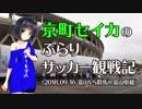 京町セイカのぶらりサッカー〈カターレ〉観戦記