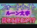 """【フォートナイトバトルロイヤル】ルーン文字""""更なる変化が!?""""【Fortnite】"""