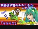 【東方×マジハロ5】東風谷早苗のみらくる☆ハロウィンpart1「easyも~ど」【初心者用解説】