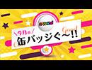 【会員限定】プレゼント企画「今月の缶バッジぐ~!!」(2018年9月)