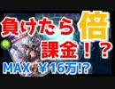 【シャドバ】負 け た ら 倍 課 金【MAX16万円】Part3 Δ∇