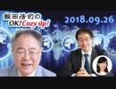 【高橋洋一】飯田浩司のOK! Cozy up! 2018.09.26
