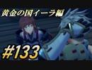 #133 嫁が実況(ゲスト夫)『ゼノブレイド2』~黄金の国イーラ編~