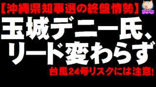 【沖縄県知事選の終盤情勢】玉城デニー氏