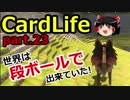 【CardLife】ザ・ゆっくり段ボール生活part.23