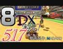 初日から始める!日刊マリオカート8DX実況プレイ517日目