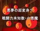 幻想郷冒険譚「GT」-3話