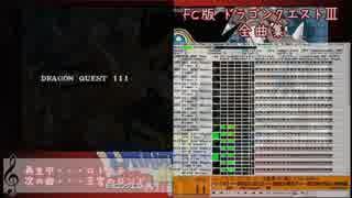 【FC版DQ3】ドラゴンクエスト3  - 全曲集
