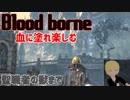 3年ぶりの獣狩の夜【Bloodborne実況1】