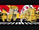 【11曲目】閻魔さまのいうとおり  歌ってみた(☆∀☆)ティモシー